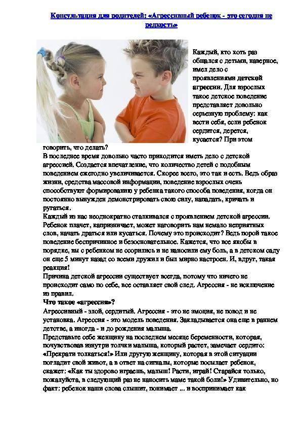 Агрессия у детей: почему возникает и как с ней бороться