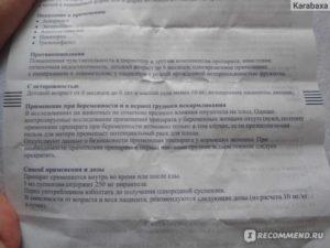 Пирантел (суспензия) для детей: инструкция по применению, показания и дозировка
