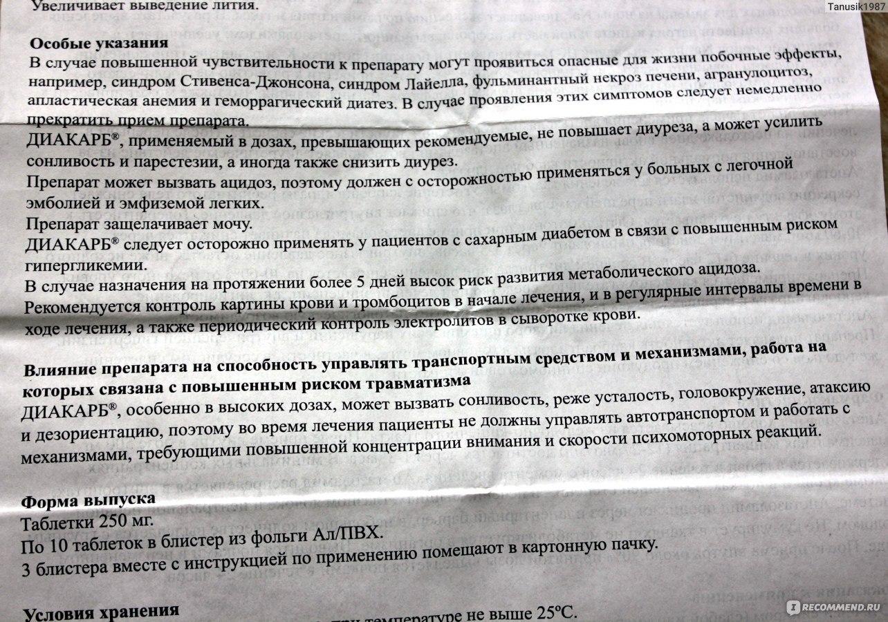 """Инструкция по применению """"Диакарба"""" и """"Аспаркама"""": схемы приема для детей"""