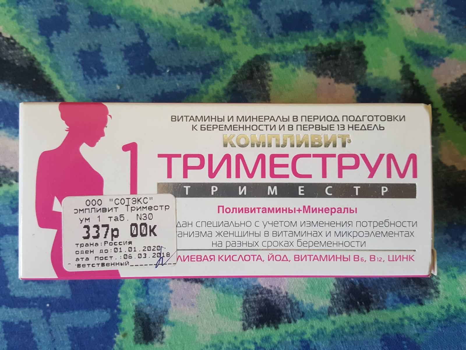 Мазь от аллергии: использование Фенистила и других препаратов в 1, 2 и 3 триместрах беременности