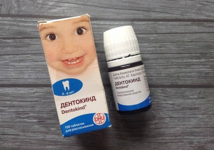 Дентокинд – инструкция, применение и дозировки, отзывы, аналоги