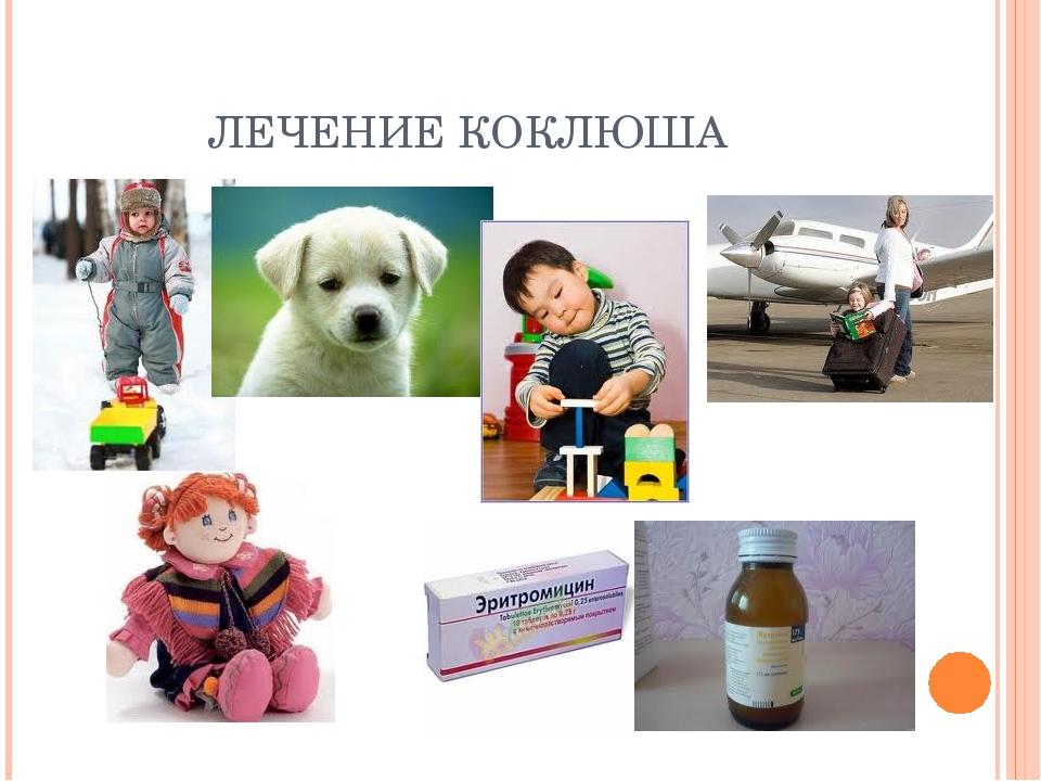 Коклюш у детей: симптомы, лечение, как заражаются, формы, возможные осложнения, профилактика