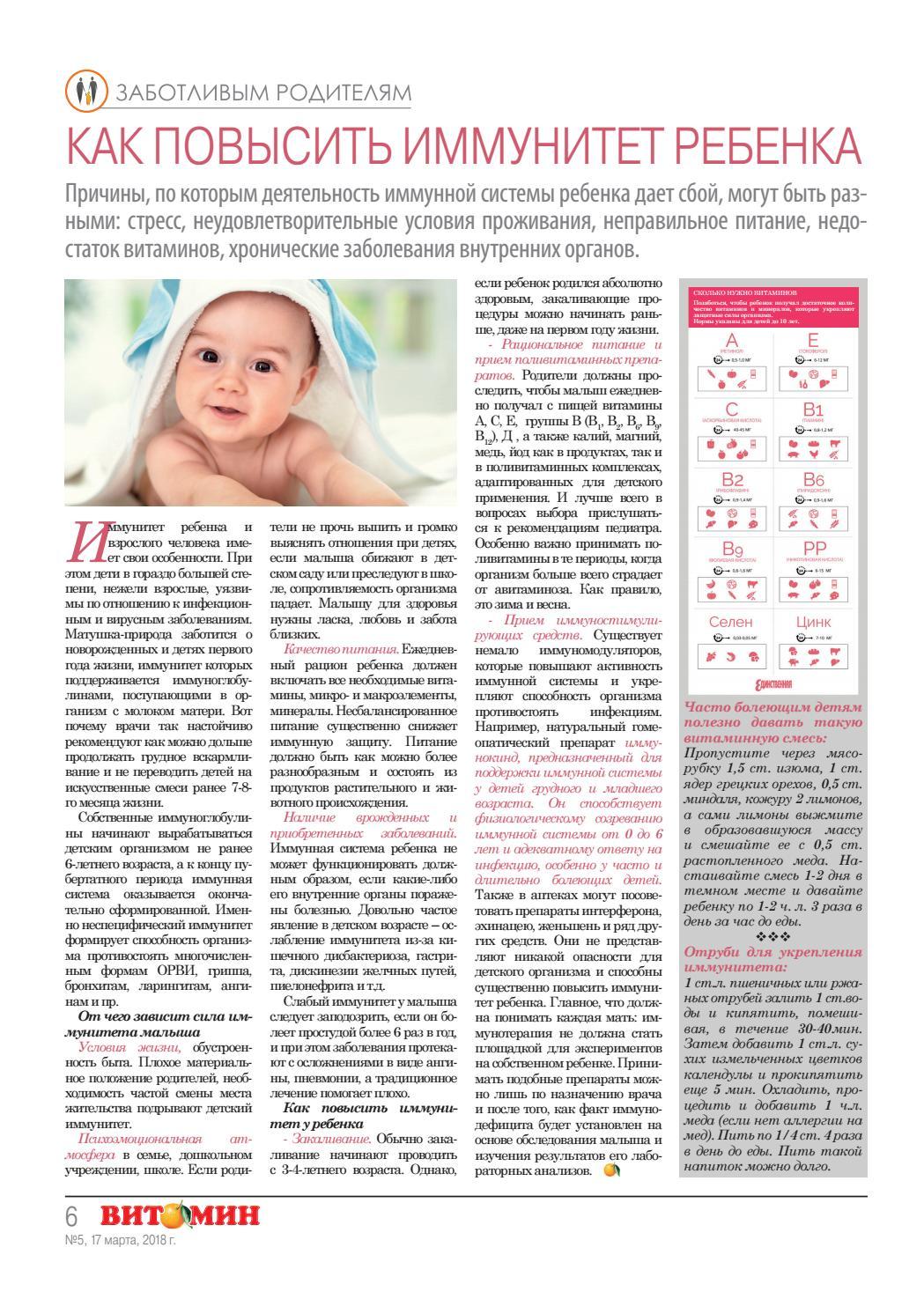 Чем поднять иммунитет – ребёнку 3 года