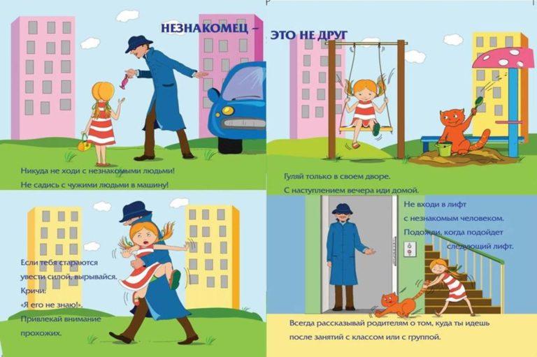 7правил, какзащитить детей отбеды. чему важно научить ребенка