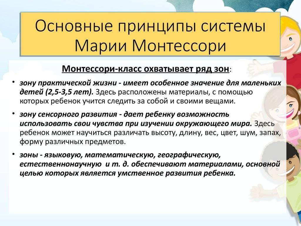 Методика монтессори — система раннего развития детей