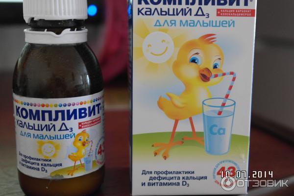 Какие витамины необходимы ребенку в 2 года: советы и рейтинг 8 лучших витаминно-минеральных комплексов