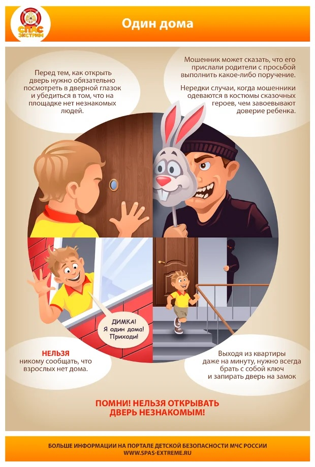 Ребенок и незнакомые люди: как обезопасить детей