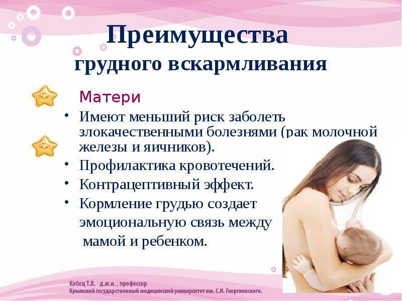 Узнайте полезность и основные преимущества грудного вскармливания