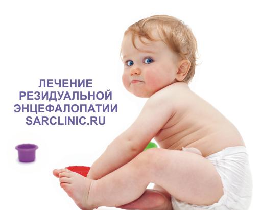 Как не допустить развитие резидуальной энцефалопатии у детей?