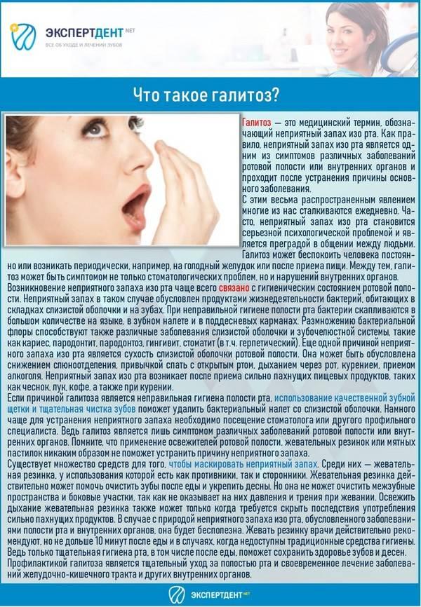 Запах изо рта у ребенка по утрам: причины, к какому врачу обратиться
