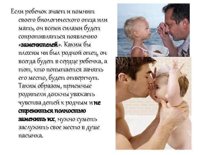 Сын и отчим – почему конфликтуют и не ладят: советы психолога
