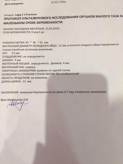 Беременность после замершей беременности: через сколько может наступить / mama66.ru