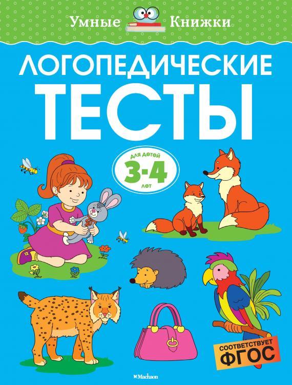 Развивающие книги для детей 3— 4 лет