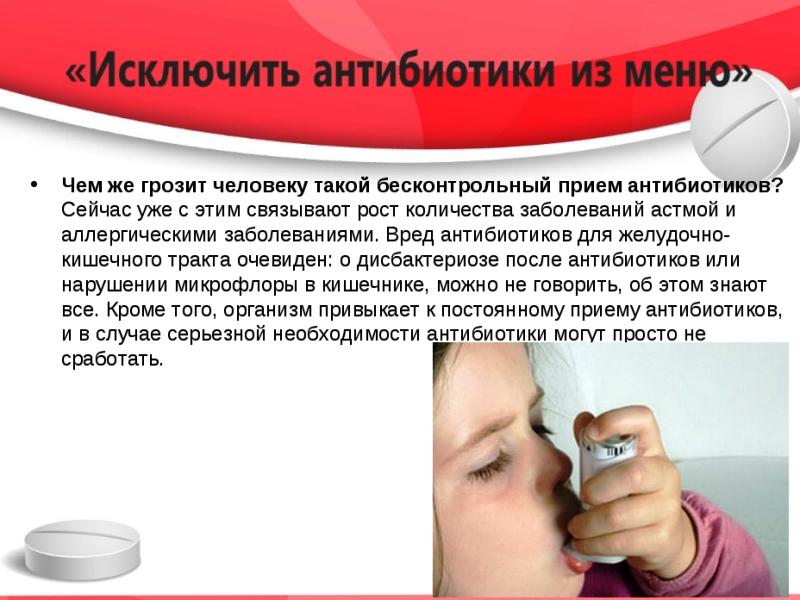 Вред антибиотиков для детей: основная опасность, какое влияние оказывается на организм