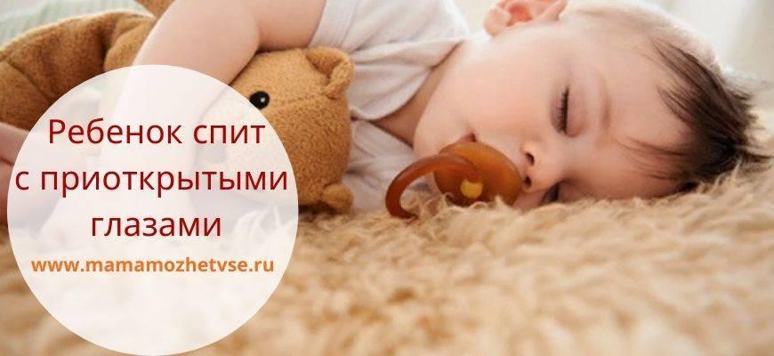 Открытые глаза у детей во время сна: объяснение явления
