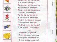☀ советы логопеда: как научить ☀ ребенка выговаривать букву р