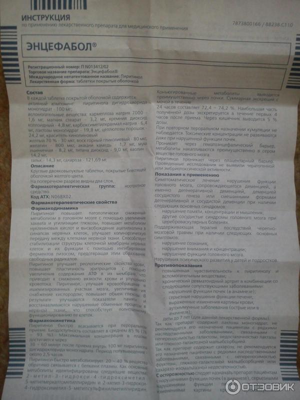 Энцефабол - инструкция, отзывы, применение