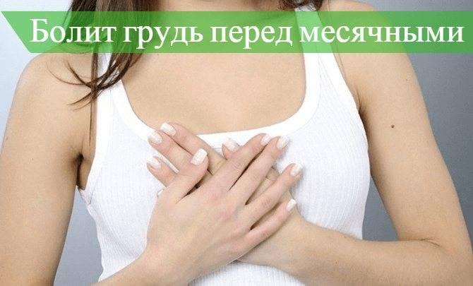 Из за чего может набухать и болеть грудь после месячных