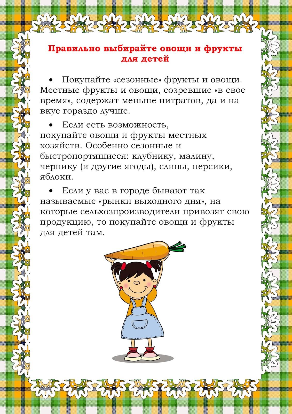 Как приучить ребенка есть овощи? результаты одного эксперимента