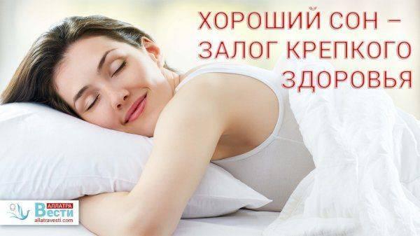 Секреты хорошего сна: простые советы
