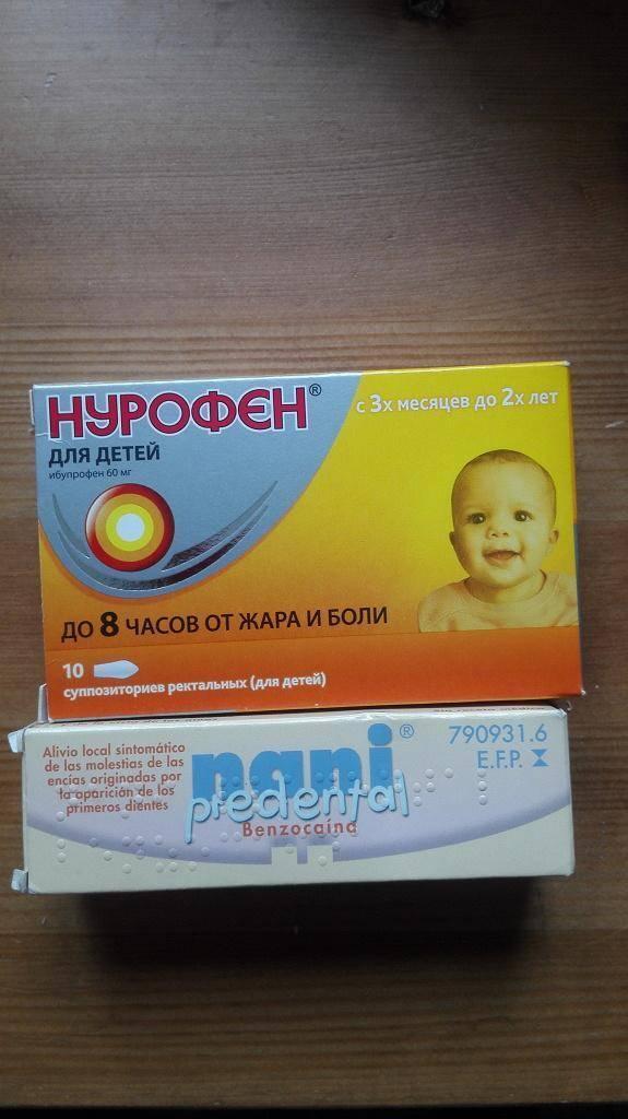 Нурофен при прорезывании зубов - действия обезболивающего