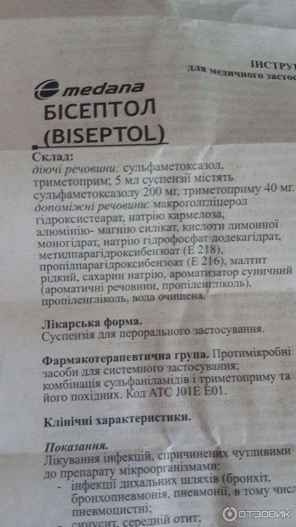 Бисептол от кашля для детей сироп инструкция по применению для детей