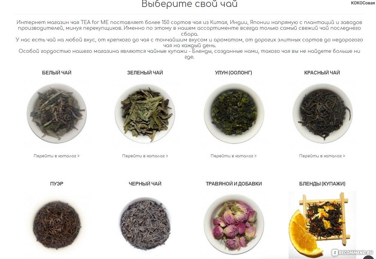 С какого возраста можно давать ребенку чай: состав чая, как выбрать, черный или зеленый