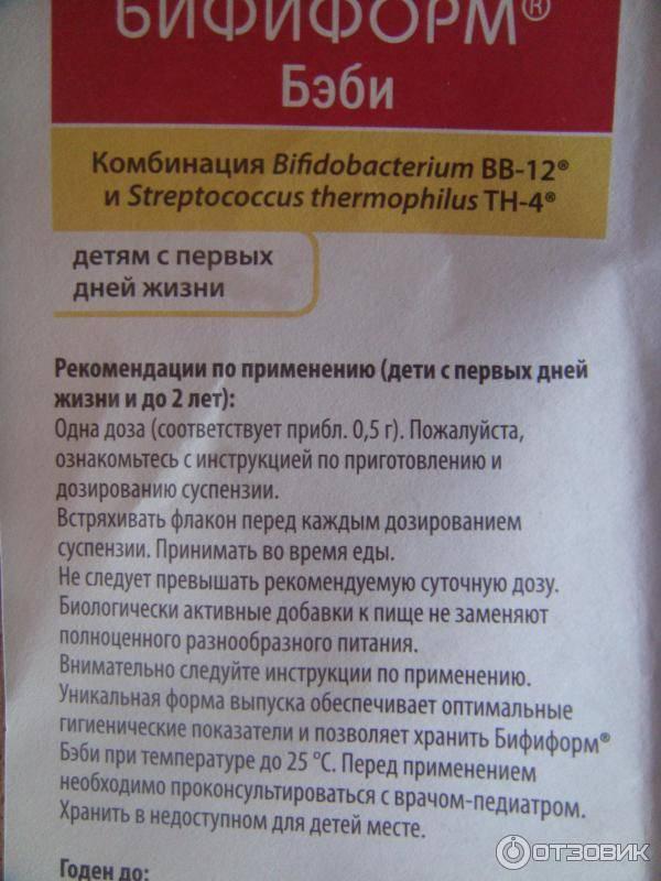 «бифиформ бэби» для новорожденных детей и грудничков: инструкция по применению