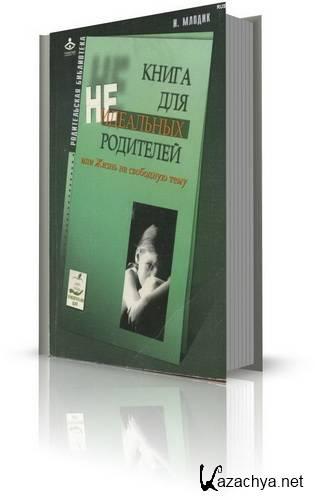 Книга для неидеальных родителей читать онлайн, ирина млодик