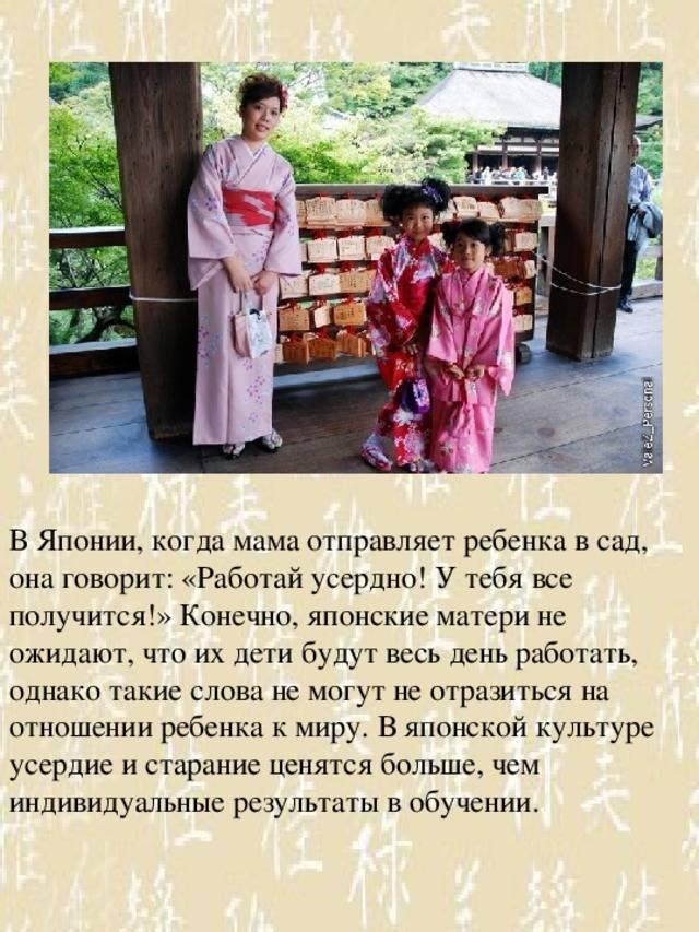 Воспитание по-японски – подходит ли оно для наших детей