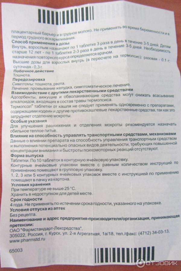 Пертуссин — сироп от кашля: инструкция по применению для детей и взрослых, состав сиропа -