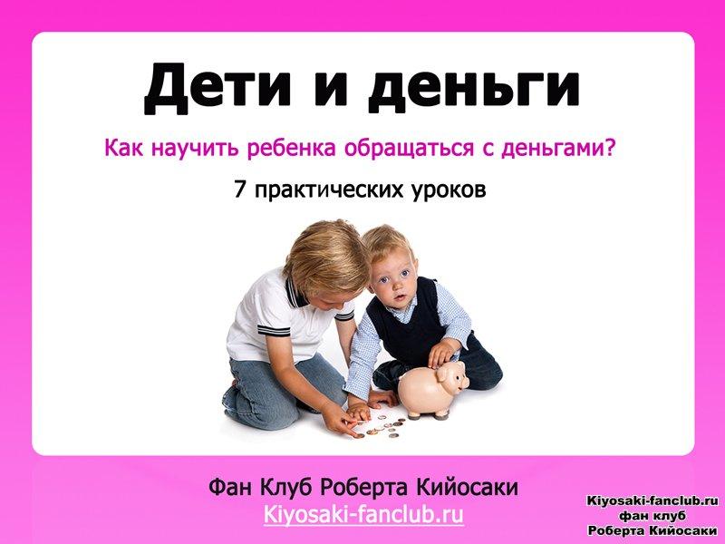 Как научить ребенка обращаться с деньгами? за что давать деньги?