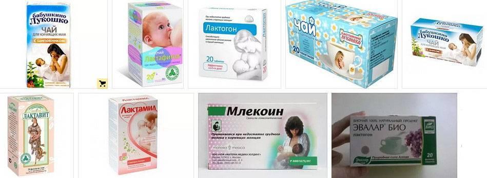 Таблетки для стимулирования лактации — краткий обзор препаратов, повышающих выработку грудного молока