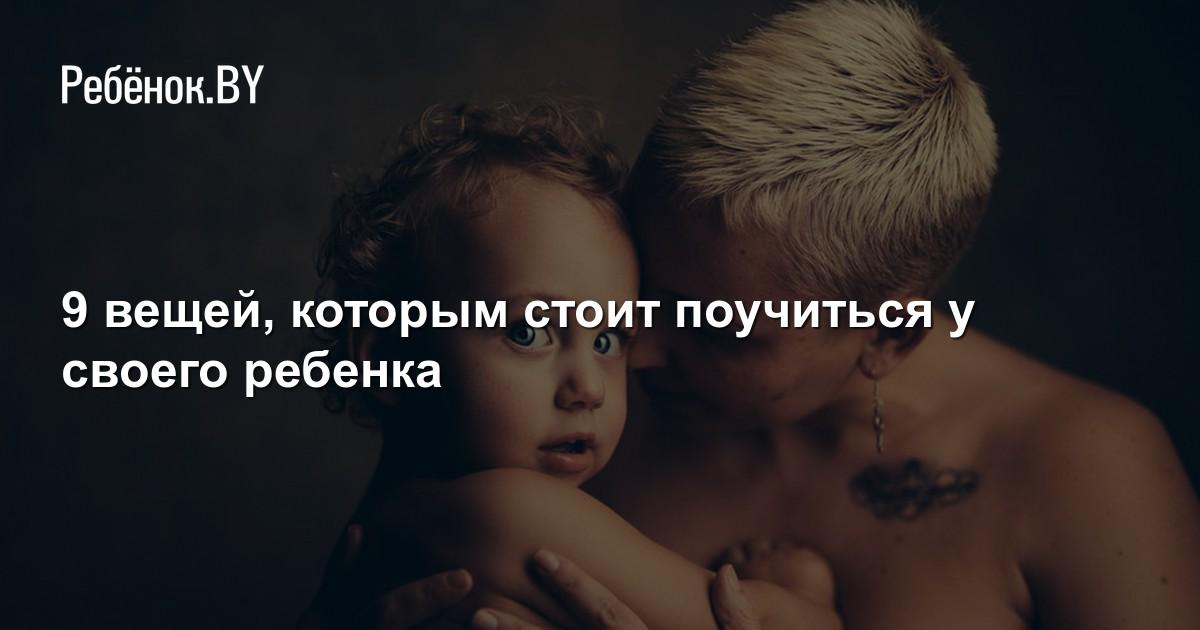 10 вещей, которым следует поучиться у детей - иркутская городская детская поликлиника №5