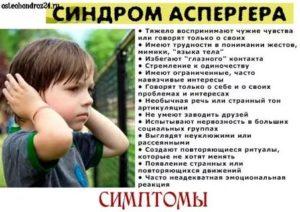 Симптомы, проявления и проблемы | синдром аспергера