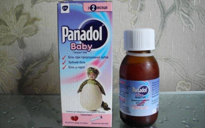 """Инструкция по применению сиропа """"Панадол"""" для детей и расчет дозировки суспензии"""