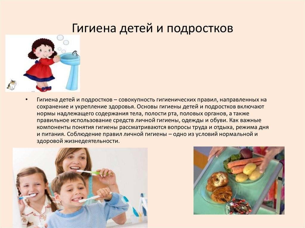 4.гигиена детей и подростков как научная дисциплина, этапы ее становления и развития.