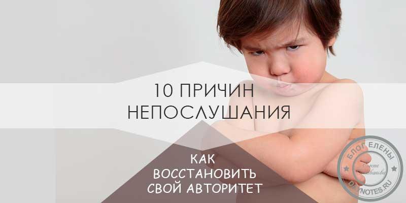 Что делать с непослушными детьми