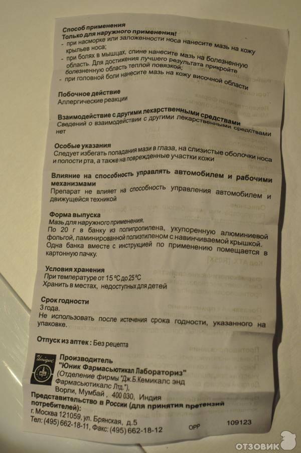 Доктор мом сироп, пастилки, мазь, леденцы от кашля: инструкция по применению | компетентно о здоровье на ilive