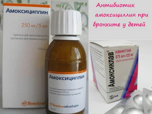 Антибиотики при бронхите у детей: обзор препаратов, цена