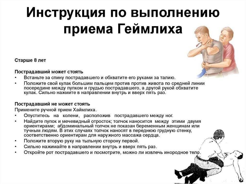 Что делать, если грудничок подавился грудным молоком и задыхается, первая помощь младенцу