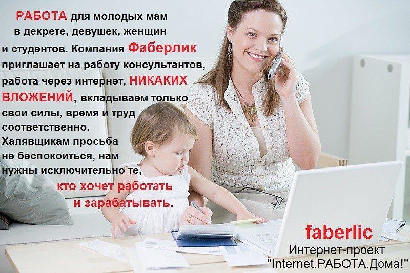 Удаленная работа и вакансии : «работа для мам в декрете» в москве   поиск работы с городработ.ру