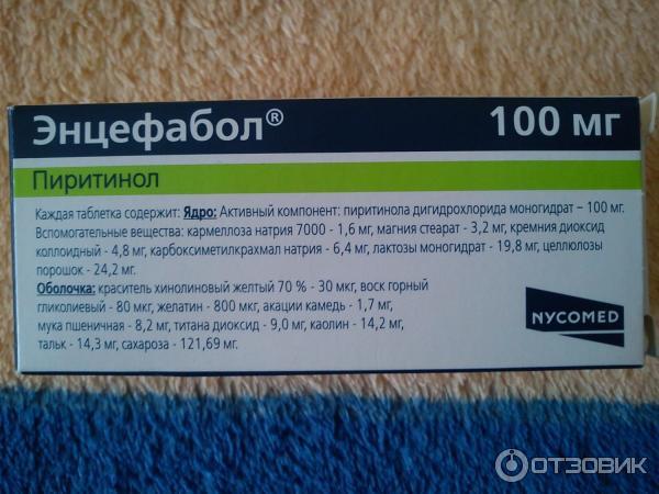 Суспензия «энцефабол» для детей: инструкция по применению суспензии, лечение младенцев, отзывы