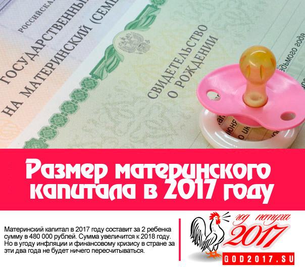 Материнский капитал - основные изменения 2009 - 2020 годов