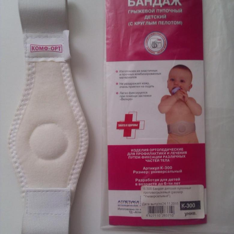 Как сделать бандаж от грыжи для новорожденных