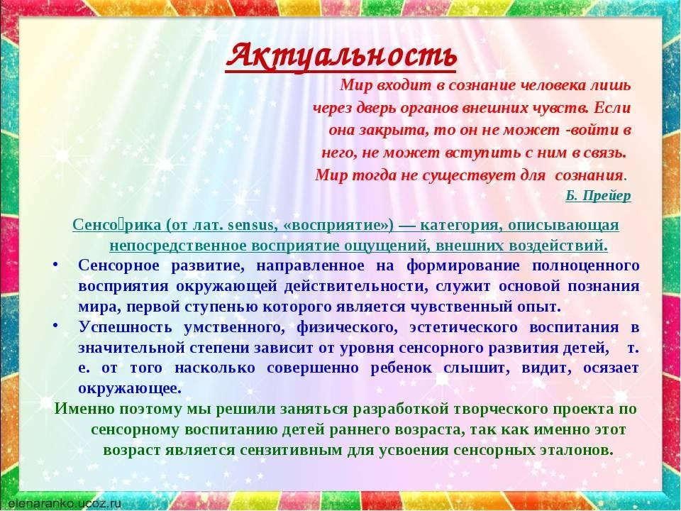 Сенсорное развитие и воспитание. сенсорика в младшей группе. воспитателям детских садов, школьным учителям и педагогам - маам.ру