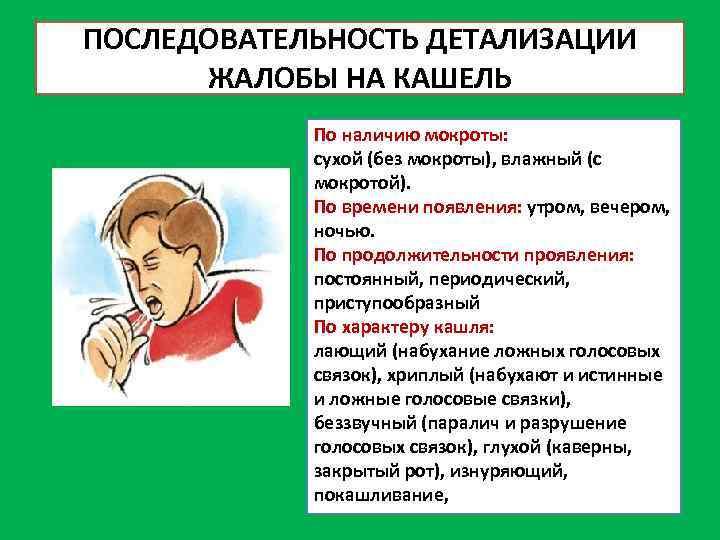 Как лечить кашель с рвотным рефлексом у детей
