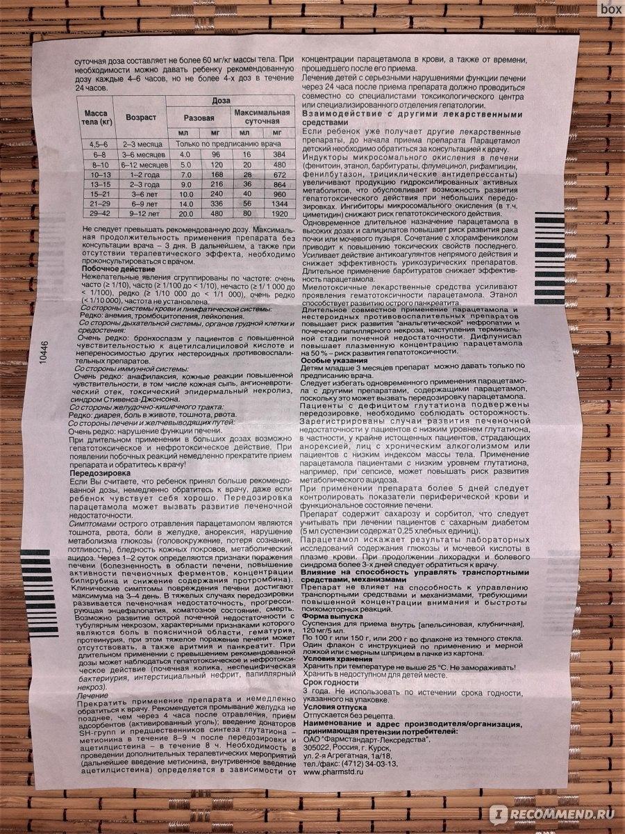 Твои-отзывы.ru - «парацетамол» - детский сироп: инструкция по применению, цена в аптеках, аналоги
