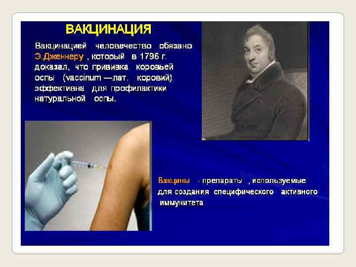 Прививка от оспы: когда перестали делать, кто придумал вакцину