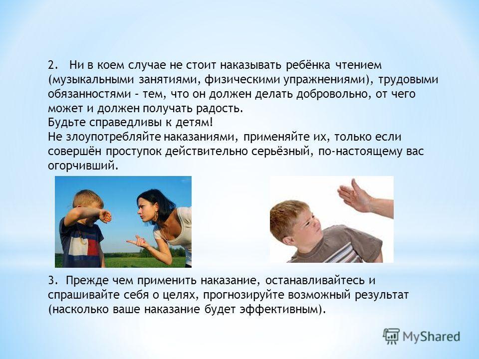Что произойдет, если ребенка били в детстве?   православие и мир